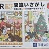 日経新聞12月5日付 AR脳の体操 「超ムズ」間違いさがし クリスマス篇。 屈辱。60分以上かけてもコンプリートならず!ほんとに難しすぎました。