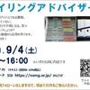 【締切り間近!】7/10(土)ファイリングアドバイザー講座