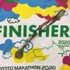 京都マラソン2020参戦記