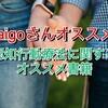 【Daigoオススメ!!】恋愛依存症対策に有効な認知行動療法に関するオススメの書籍を4冊紹介