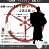 【2020/1/1〜2/2、上山市】企画展「上山藩士の日常」開催
