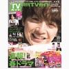 月刊TVガイド 2021年 4月号 表紙 #玉森裕太
