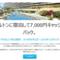アメックス×ヒルトンのキャンペーン 35000円以上決済で7000円キャッシュバック