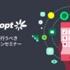 【Repro × オプト】アプリ成長のために行うべきCRM+プロモーションセミナーを開催しました!