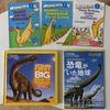 3歳の娘と英語で楽しむ、恐竜の絵本。