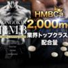 金剛筋HMBには副作用が?口コミや成分、効果は?話題のロナウジーニョも愛用のHMBサプリメントについて!