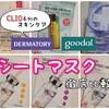 敏感肌でも使えるgoodalとDERMATORYのパック6種の比較レビュー&ランキング【CLIO系列の韓国スキンケア】