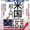 【アメリカ】東洋経済【米国株】