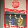 GREENS Presents 狐息吹 -KITSUNE NO IBUKI-