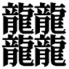 漢字を書くのが気持ち良い。