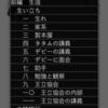 Android版テキストビューアについて(5)