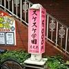 スケスケ学園のある小田急相模原で家系ラーメンを頂く