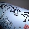 金冠黒松 協会八號酵母(西都の雫 精米歩合60%):洋食屋で飲みたい!