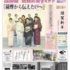 旬刊旅行新聞 1月1日付号 紙面紹介