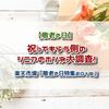 【敬老の日】祝ってもらう側のシニアのホンネ大調査!楽天市場『敬老の日特集2019』