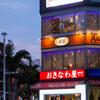 YAPC::Okinawa 2018 ONNASONに(行っ|喋っ)てきました #yapcjapan