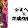 ジミヘン×地味先の音楽青春漫画『シオリエクスペリエンス(SHIORI EXPERIENCE ジミなわたしとヘンなおじさん)』