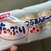 ヤマザキ たっぷりつぶあんドーナツ 実食レビュー
