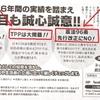民主党松野氏の選挙公報