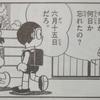 本日6月15日は「ジャイアン」こと剛田武さんのお誕生日です。&「ジャイアンシチューまとめリンク集」