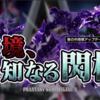 【PSO2】2/18のPSO2 STATION!+の内容まとめた!