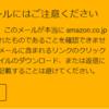 Amazon. co. jp にご登録のアカウント(名前、パスワード、その他個人情報)の確認メール届く。
