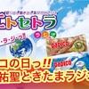パピコの日っ!! ときたまラジオ♬♬ 発酵の日っ!!