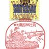 【風景印】鳥越神社前郵便局(2020.6.19押印)