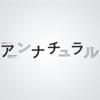 アンナチュラル 三澄ミコトから学ぶ!〜かっこいい女の条件〜