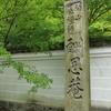 京田辺市「一休寺」スナップ写真