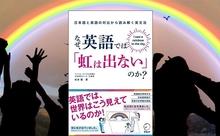 英語をマスターするカギは、日本語の正しい理解にあった! 【ブックレビュー】