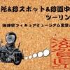 ツーリング 〜海洋堂フィギュアミュージアム黒壁〜