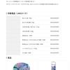 【7/31】三幸製菓 ホラグチ カヨ コラボグッズプレゼントキャンペーン【バーコ/はがき】