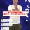 グノシーQ速報 河本準一 47都道府県グノシーQ企画 方言と食べ物?