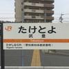 JR東海の通学通勤路線・武豊線に乗車してきた。
