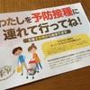 新生児訪問と予防接種と定期検診と…