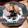 【神戸三宮】もりもり寿司にデビューして来ました。北陸に地物(地魚)が美味しく頂けるお店です!^^※YouTube動画あり