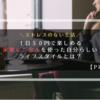 【PR】1日50円で楽しめる、家電レンタルを使った自分らしいライフスタイルとは?