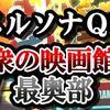 【ペルソナQ2】[大衆の映画館街]最奥部!ついにゲームの最終回!魅力や攻略をご紹介!