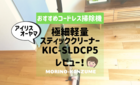 コードレスのおすすめ掃除機!アイリスオーヤマ極細軽量スティッククリーナーKIC-SLDCP5レビュー!