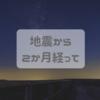 北海道胆振東部地震から2か月経って思うこと