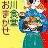『鴨川食堂 おまかせ』(柏井壽・著/小学館文庫)