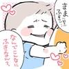 【親バカ】「まま、ふきぃ!」我が子のハグに愛が止まらない!