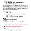 【お知らせ】 4/28 チーム右京と走ろうin南信州 開催