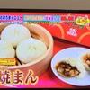 ほんわかテレビ有名チェーン店の551やくら寿司の限定メニュー