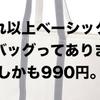 ユニクロセールオススメ商品(17/6/2〜6/8)「在庫わずか?GUトートバッグが990円」