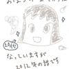 日本語の先生になるまでの話