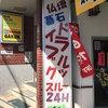 小田原に移住して半年が経った。現状報告。