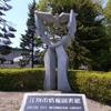 江別市情報図書館と野幌グリーンモールなどの野外彫刻 彫刻放浪:札幌→江別[第2日](7)