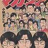 小林まこととかルノアール兄弟とかヤマザキマリとか読んだ
